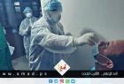 """صحة حماس: (7) حالات وفاة و1960 اصابة بـ""""كورونا"""" خلال 24 ساعة في قطاع غزة"""