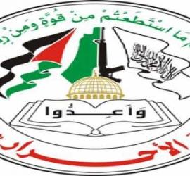الأحرار: استشهاد (20) مواطناً يعكس مدى بشاعة وإجرام الاحتلال