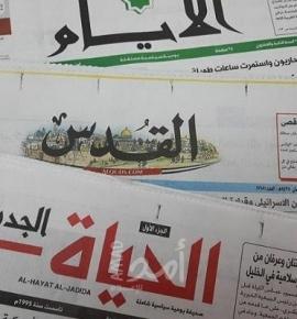 أبرز عناوين الصحف الفلسطينية 16-9-2021٥