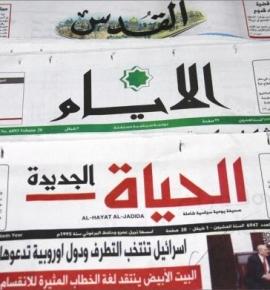 عناوين الصحف الفلسطينية 10/5/2021